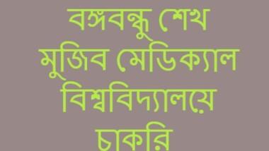 বঙ্গবন্ধু শেখ মুজিব মেডিক্যাল বিশ্ববিদ্যালয়ে চাকরি