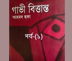 গাভী বিত্তান্ত -পর্ব-(১)-আহমদ ছফা