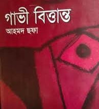 গাভী বিত্তান্ত -পর্ব-(১৩)-আহমদ ছফা